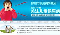 郑州市银屑病研究所 关心下一代 关注儿童银屑病