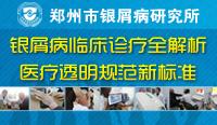 银屑病临床诊疗全解析 医疗透明规范新标准