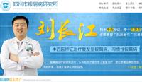 刘长江医生