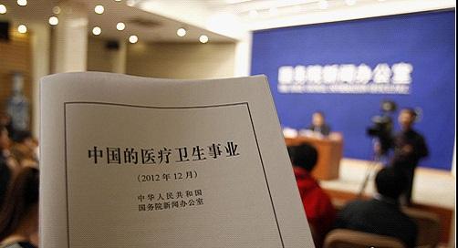 中国首次发布《中国的医疗卫生事业》白皮书