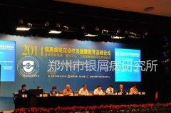 新浪网:2014银屑病规范诊疗高峰论坛在京召开