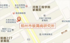郑州市银屑病研究所来院路线